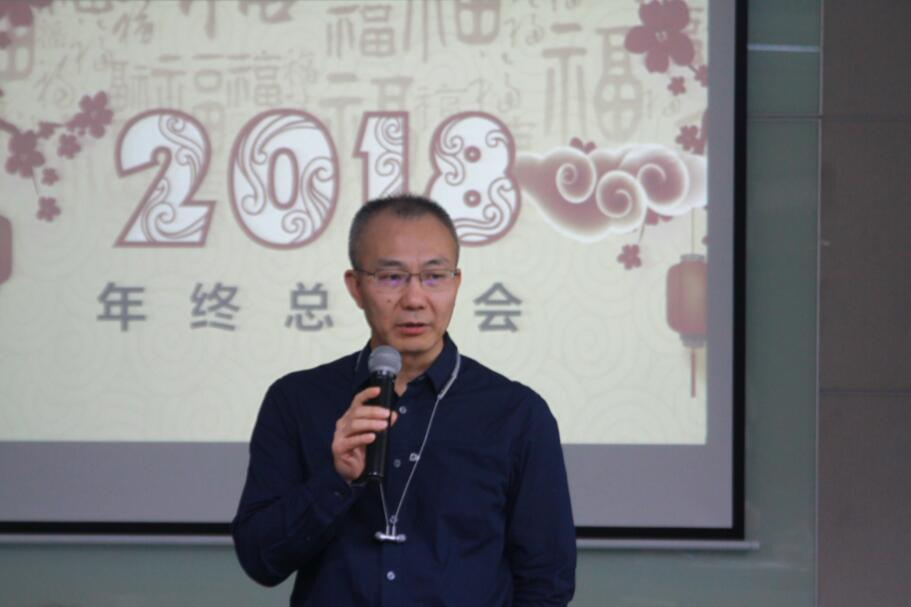 NEWS|February 15, Huatongwei held the 2018 year-end summary meeting